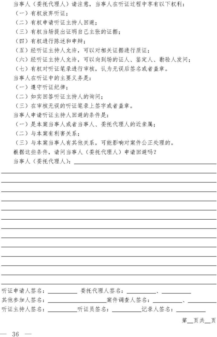 行政处罚案卷报告_平泉市人民政府 4类文本 乡镇人民政府和街道办事处行政执法文书