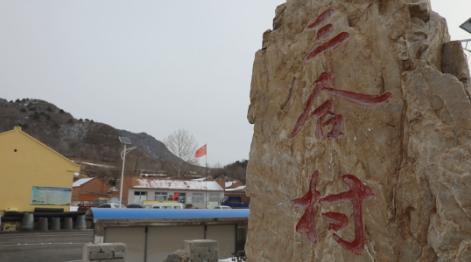 青河镇三合村:小山村大变化