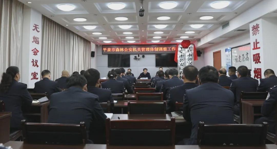 我市召开森林公安机关管理体制调整工作会议